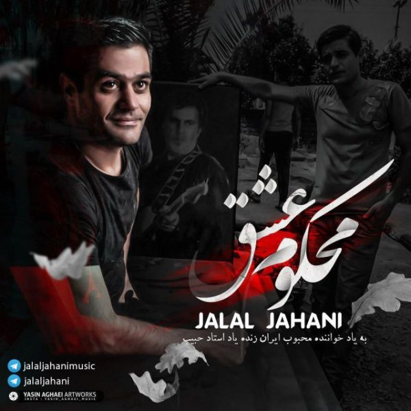 Jalal Jahani - Mahkoome Eshgh