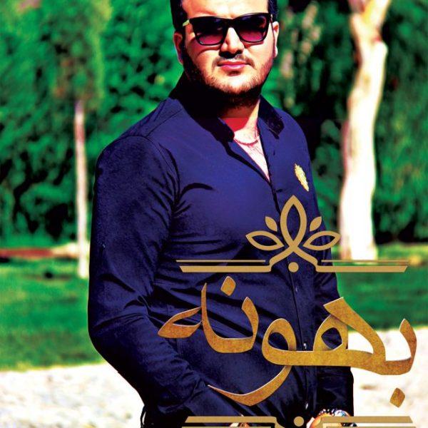 Javad Esmaeili - Bahoone