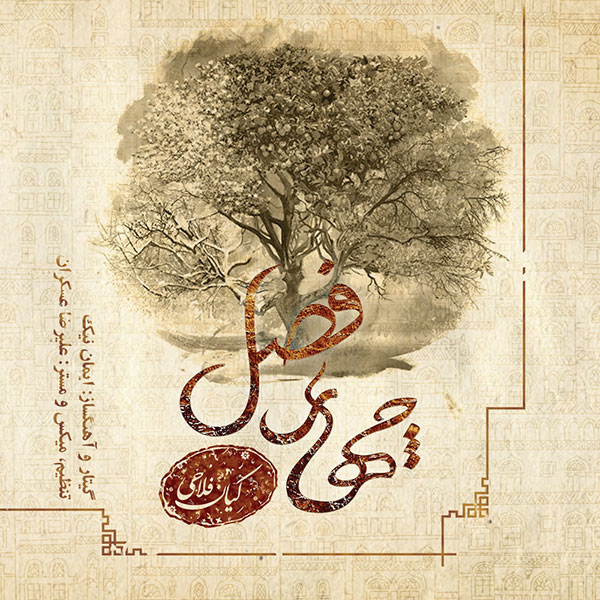 Kian Falahi - Lalehaye Vazhgoun