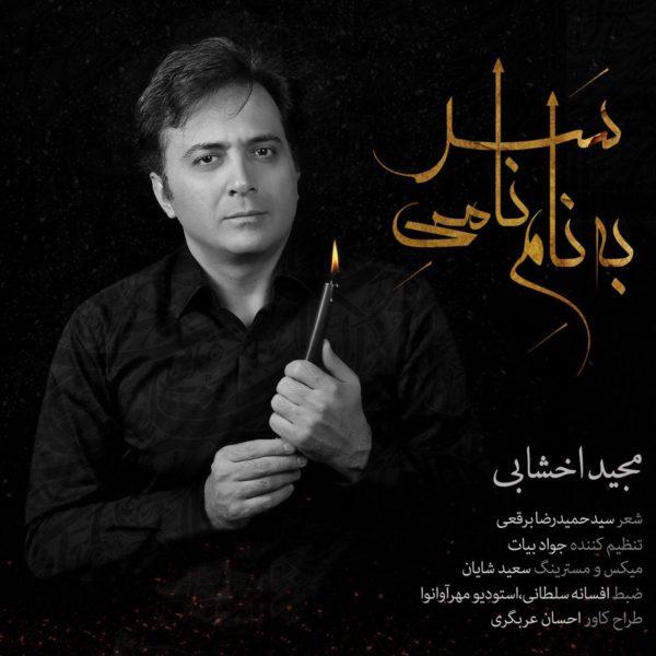 Majid Akhshabi - Be Name Namiye Sar