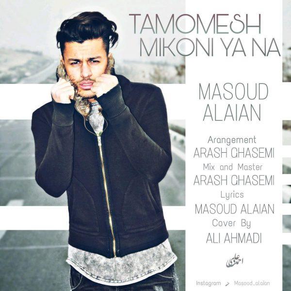 Masoud Alaian - Tamoomesh Mikoni Ya Na