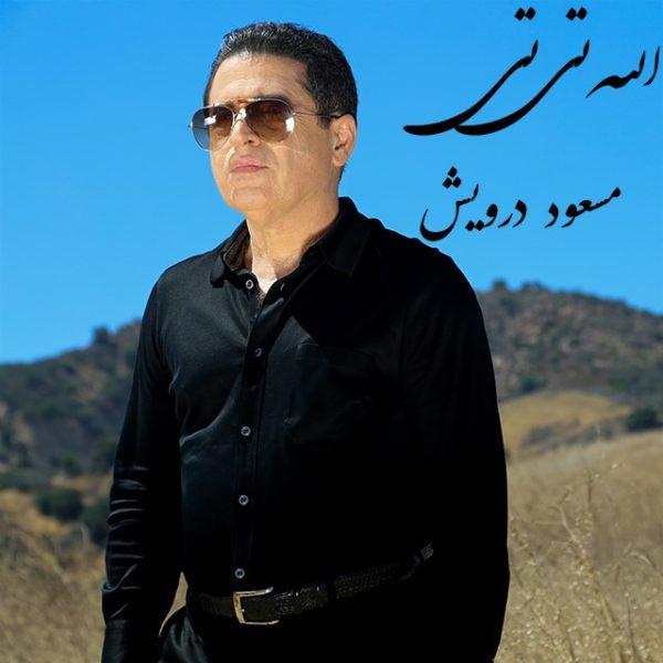 Masoud Darvish - Allah Tee Tee