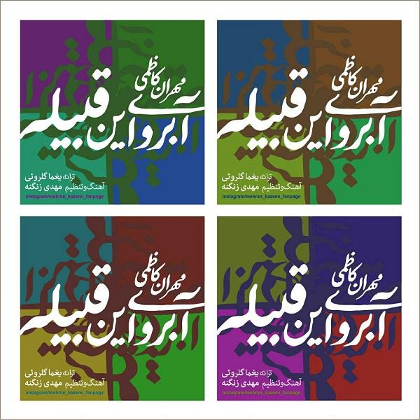 Mehran Kazemi - Abroye In Ghabile