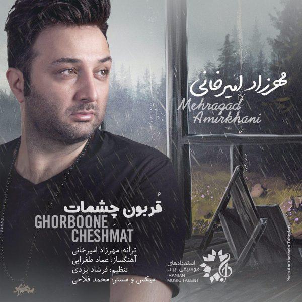 Mehrzad Amirkhani - Ghorboone Cheshmat