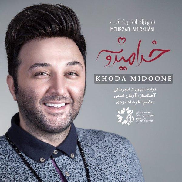 Mehrzad Amirkhani - Khoda Midoone