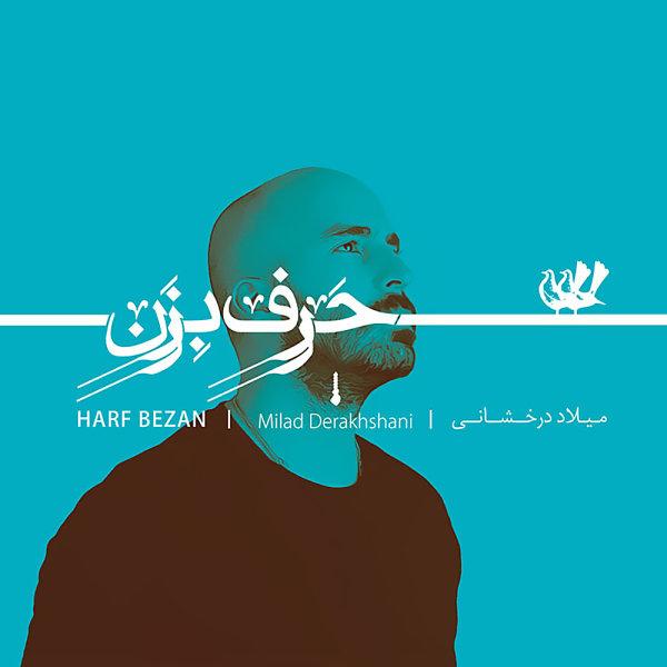 Milad Derakhshani - Khasteh Am