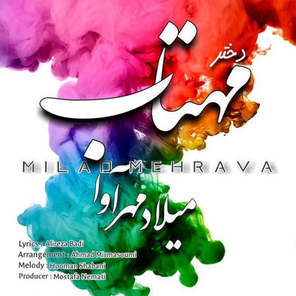 Milad Mehrava - Dokhtare Mahtab