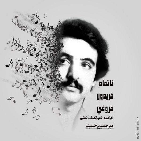 Mirhossein - Natamame Fereydoun Foroughi