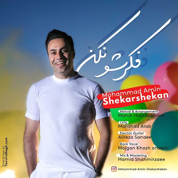Mohammad Amin ShekarShekan - Fekresho Nakon