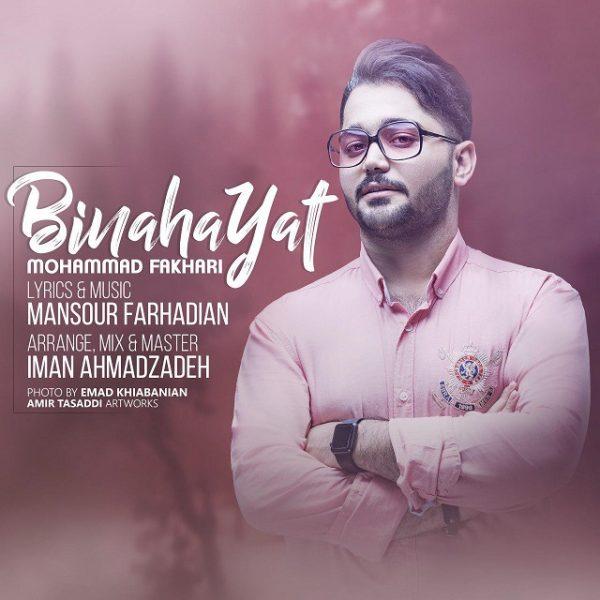 Mohammad Fakhari - Binahayat