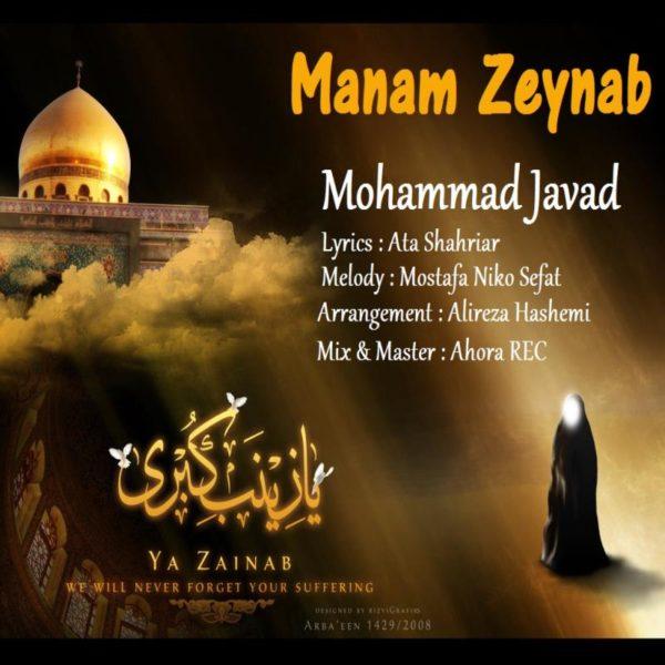 Mohammad Javad - Manam Zeynab
