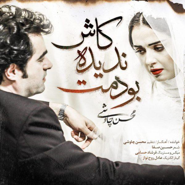 Mohsen Chavoshi - Kash Nadideh Boodamet