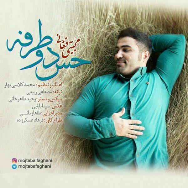 Mojtaba Faghani - Hesse Do Tarafeh