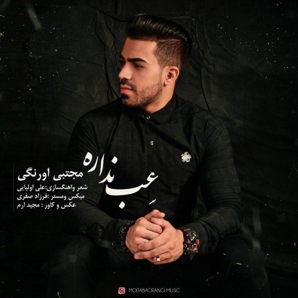 Mojtaba Orangi - Eyb Nadare