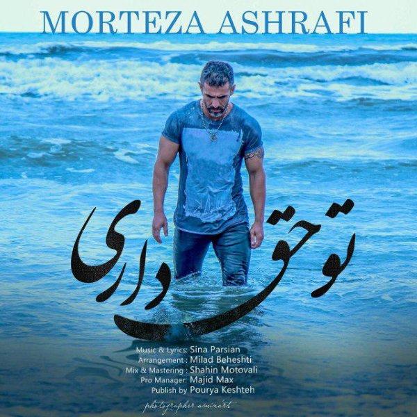 Morteza Ashrafi - To Hagh Dari