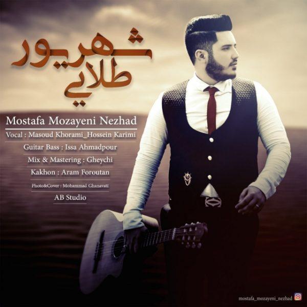 Mostafa Mozayeni Nezhad - Shahrivare Talaei