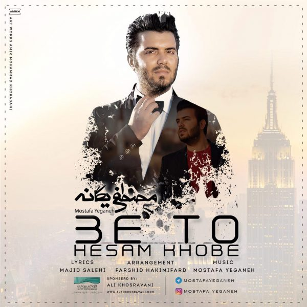 Mostafa Yeganeh - Be To Hessam Khobe (New Version)
