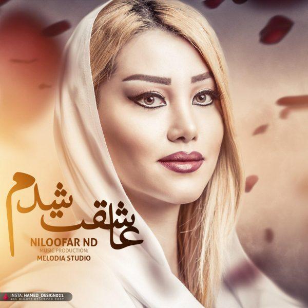 Niloofar ND - Asheghet Shodam