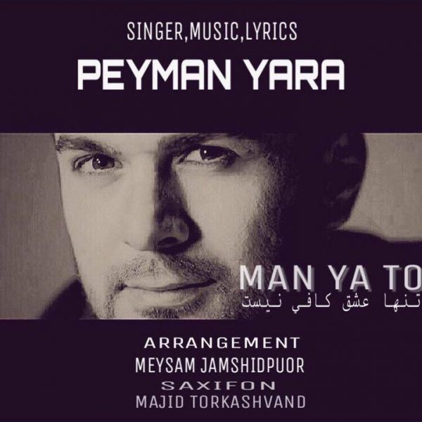 Peyman Yara - Man Ya To