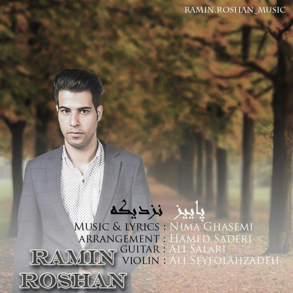 Ramin Roshan - Paeez Nazdikeh