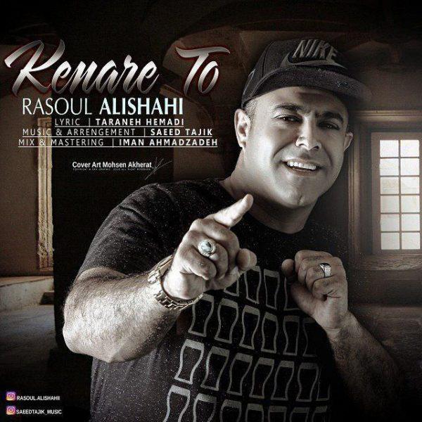 Rasoul Alishahi - Kenare To