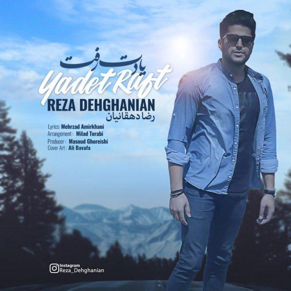 Reza Dehghanian - Yadet Raft