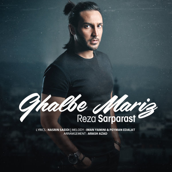 Reza Sarparast - Ghalbe Mariz