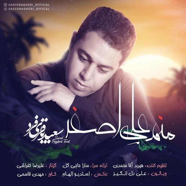 Saeed Bagheri Fard - Manam Ali Asghar