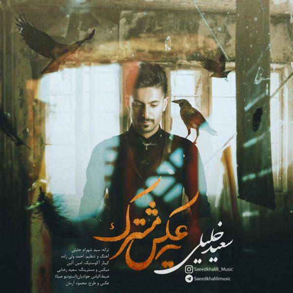 Saeed Khalili - Ye Akse Moshtarak