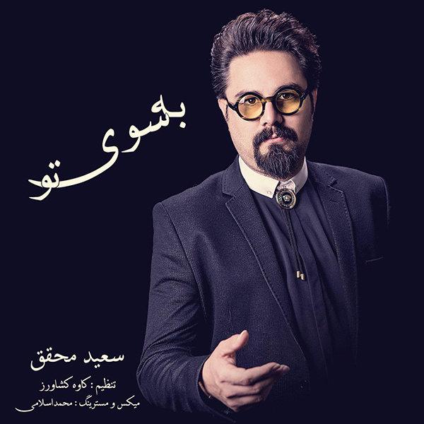 Saeed Mohaghegh - Be Sooye To