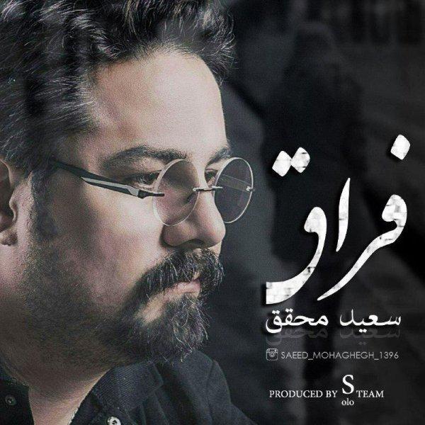 Saeed Mohaghegh - Feragh