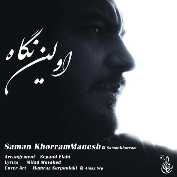 Saman KhorramManesh - Avalin Negah
