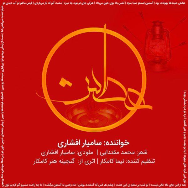 Samiar Afshari - Atash