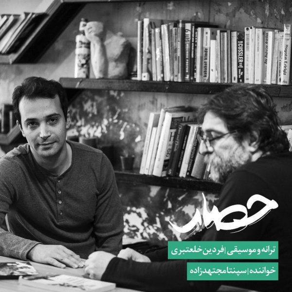 Sepanta Mojtahed Zadeh - Hesar