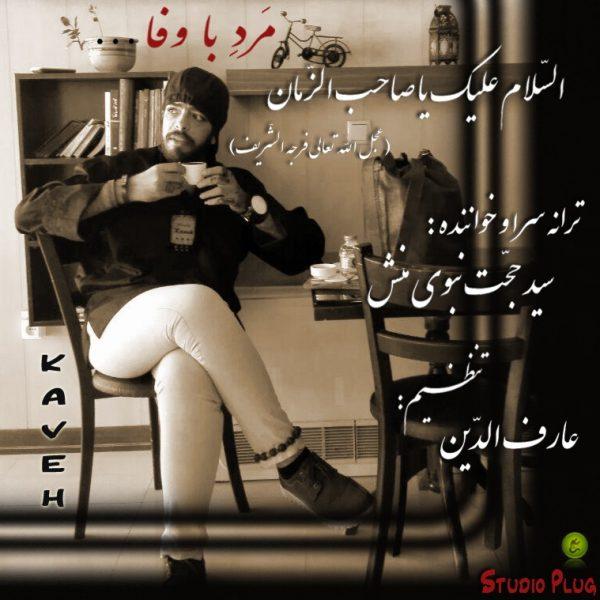 Seyed Hojjat Navabi Manesh (Kaveh) - Marde Ba Vafa