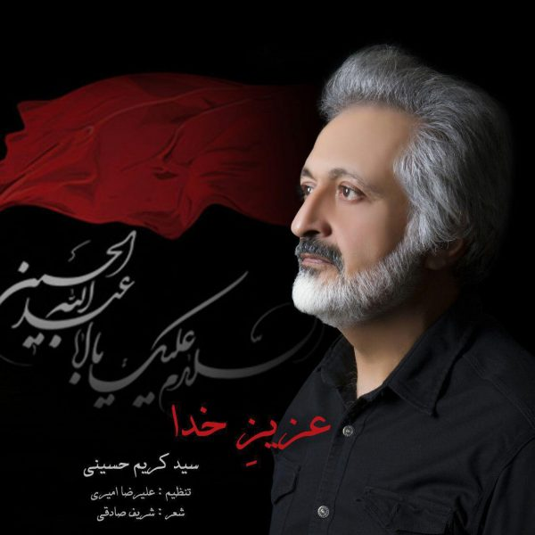 Seyed Karim Hosseini - Azize Khoda