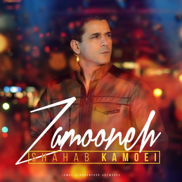 Shahab Kamoei - Zamaneh