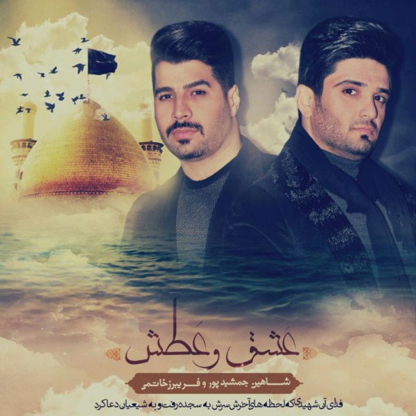 Shahin Jamshidpour & Fariborz Khatami - Eshgh O Atash
