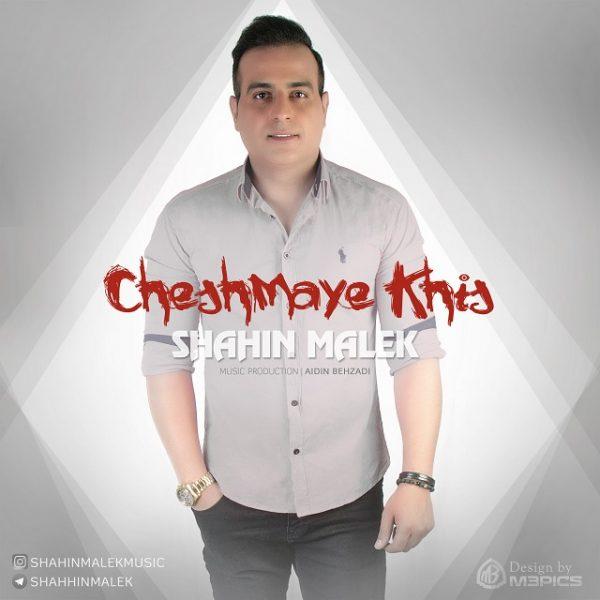 Shahin Malek - Cheshmaye Khis