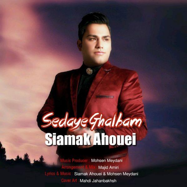 Siamak Ahouei - Sedaye Ghalbam