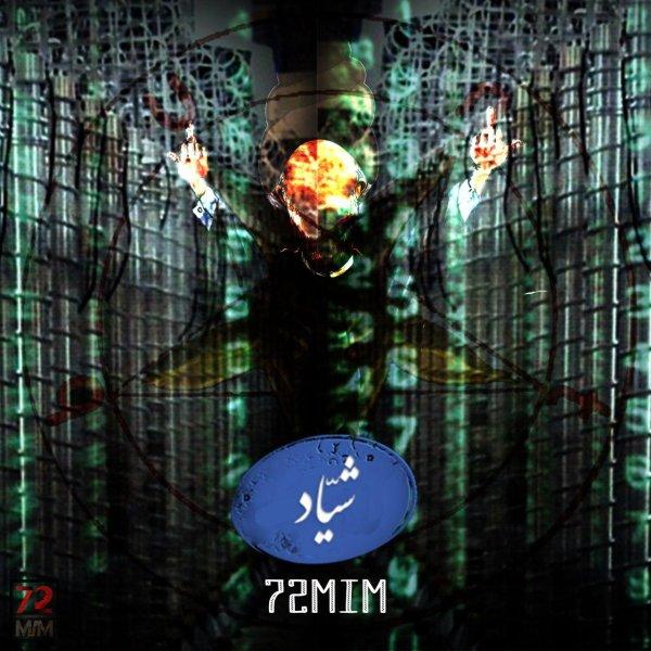 72Mim - Shayyad