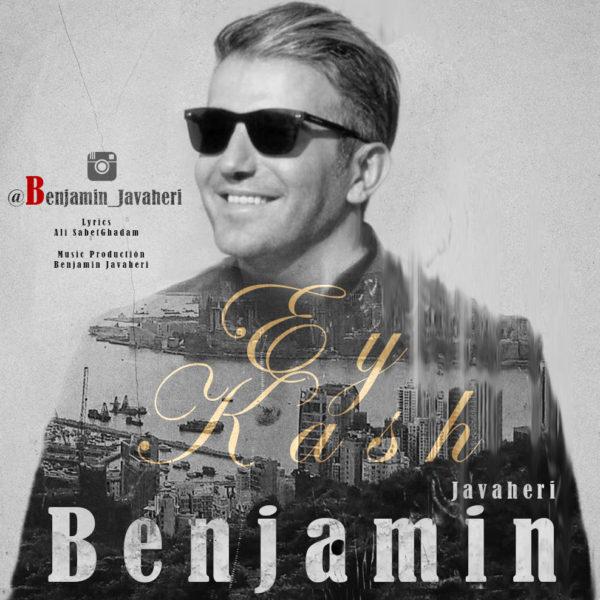 Benjamin Javaheri - Ey Kash