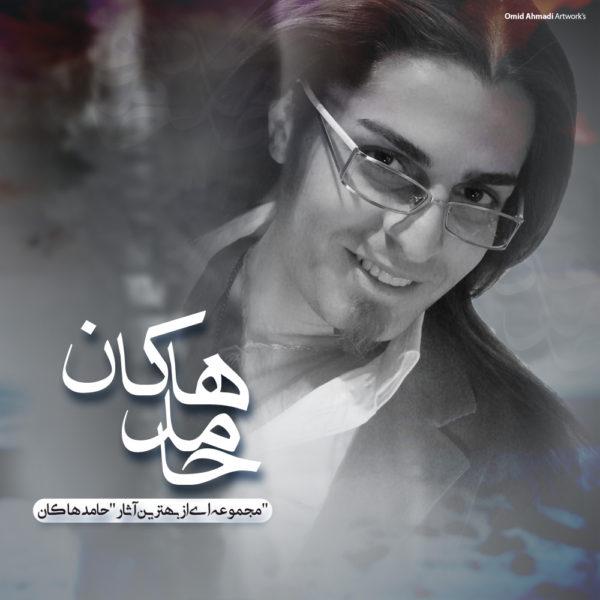 Hamed Hakan - Arzam Be Hoozooret