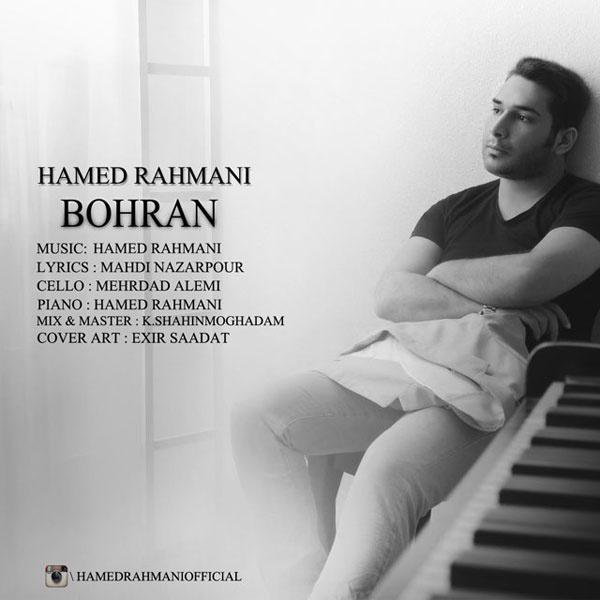 Hamed Rahmani - Bohran