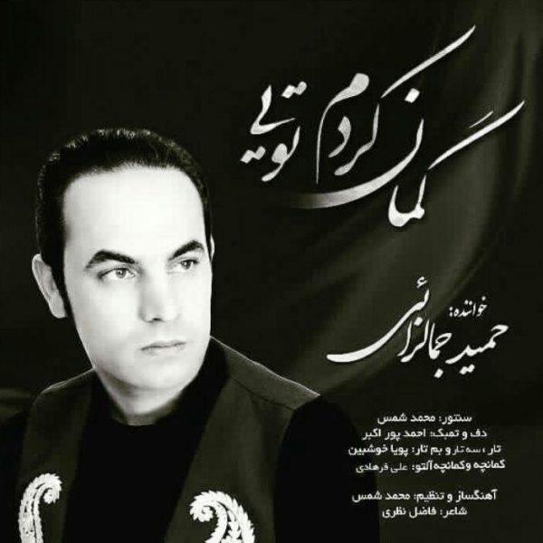 Hamid Jamalzaeei - Gaman Kardam Toei