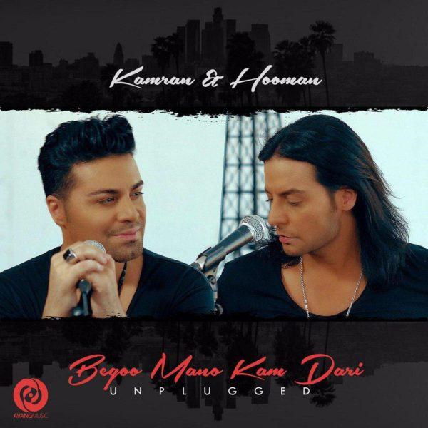 Kamran & Hooman - Begoo Mano Kam Dari (Unplugged)