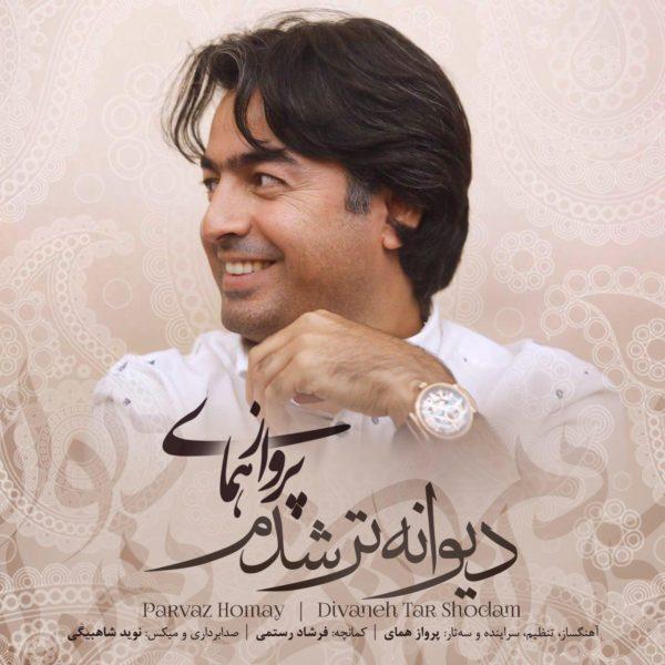 Parvaz Homay - Divaneh Tar Shodam