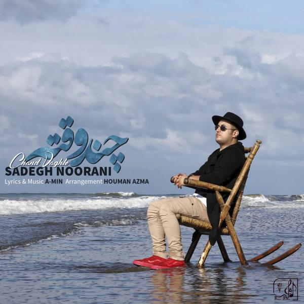 Sadegh Noorani - Chand Vaghte
