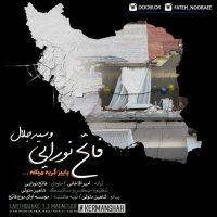 Fateh Nooraee – Paeez Gerye Mikone (Ft. Sed Jalal)