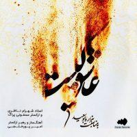 Shahram Nazeri – Eshghe To